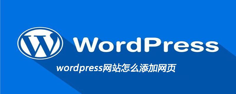 wordpress网站怎么添加网页