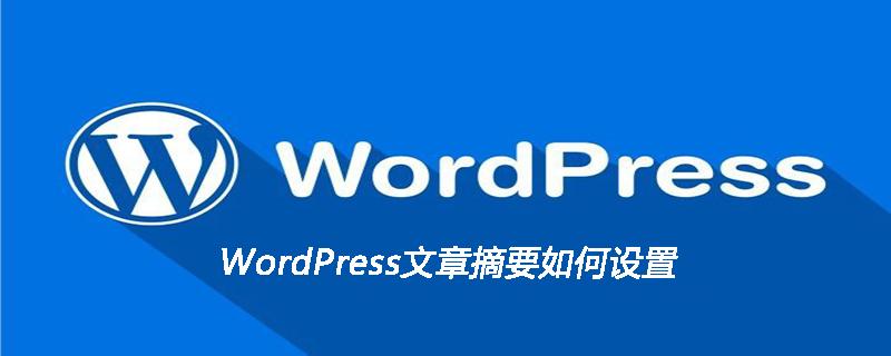 WordPress文章摘要如何设置