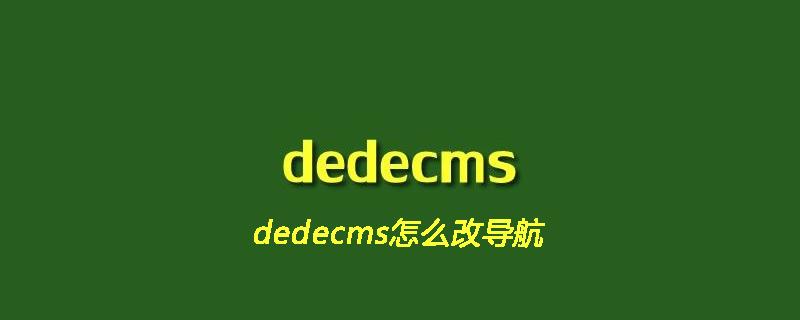 dedecms怎么改导航