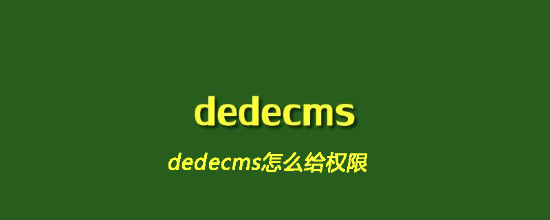 dedecms怎么给权限