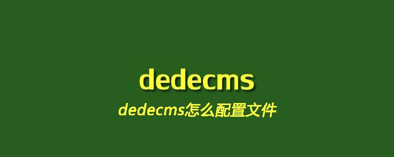 dedecms怎么配置文件