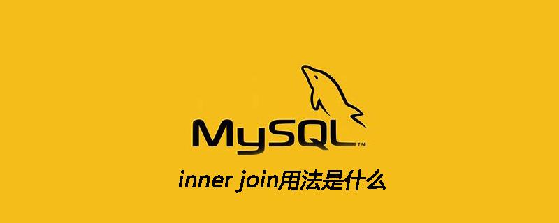 inner join用法是什么