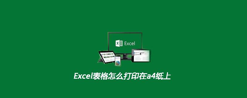 Excel表格怎么打印在a4纸上
