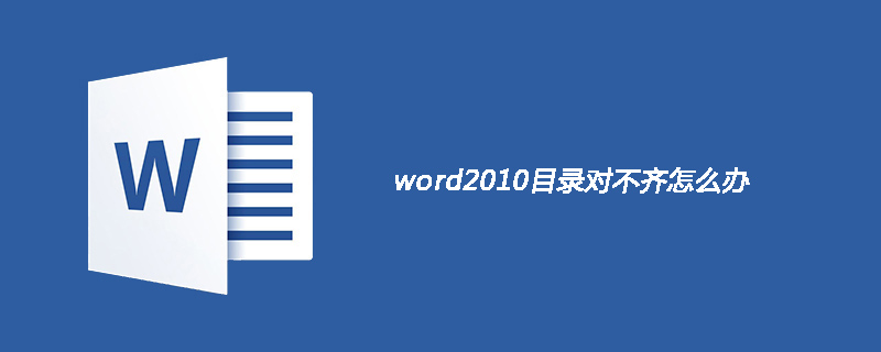 word2010目录对不齐怎么办