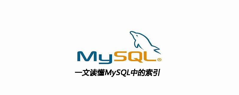 一文读懂MySQL中的索引