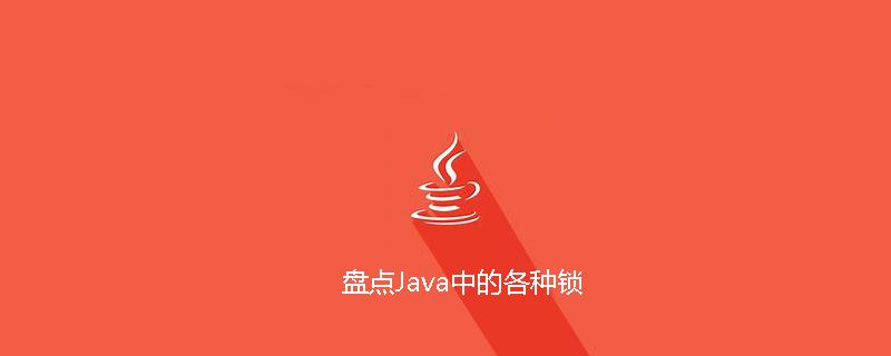 盘点Java中的各种锁