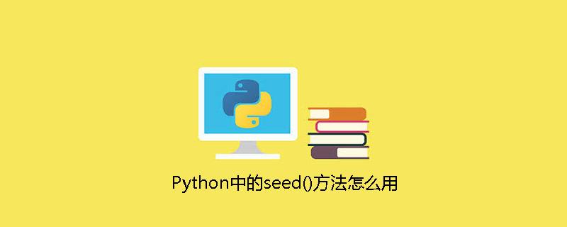 Python中的seed()方法怎么用