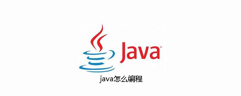 java怎么编程