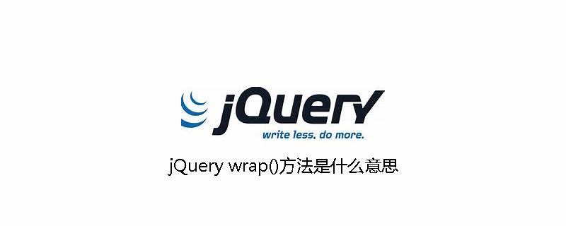 jQuery wrap()方法是什么意思