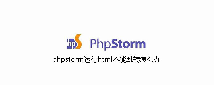 phpstorm运行html不能跳转怎么办