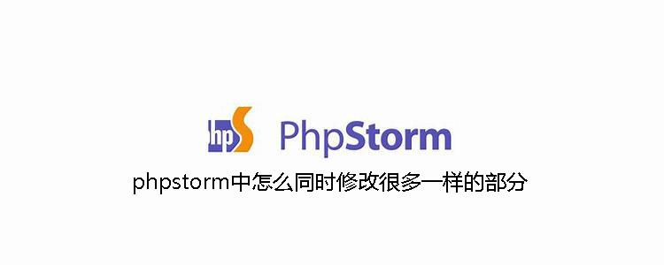 phpstorm中怎么同时修改很多一样的部分