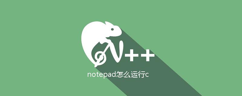 notepad怎么运行c