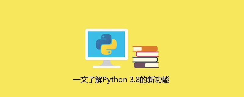 一文了解Python 3.8的新功能