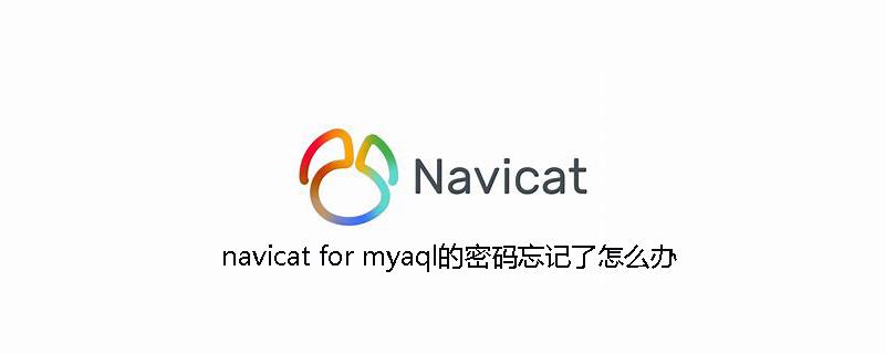 navicat for myaql的密码忘记了怎么办