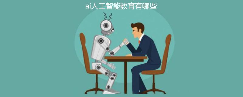 ai人工智能教育有哪些