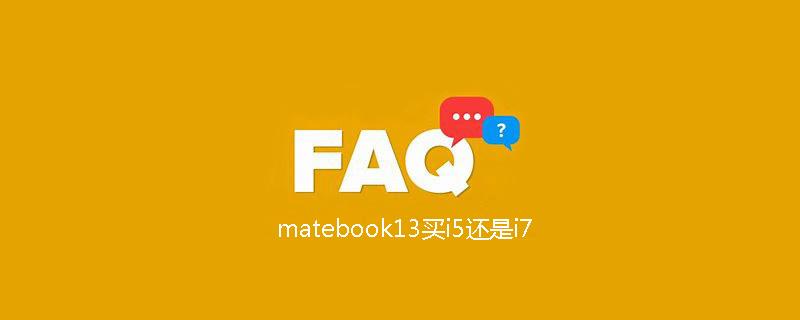 matebook13买i5还是i7