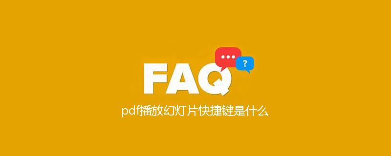 pdf播放幻灯片快捷键是什么