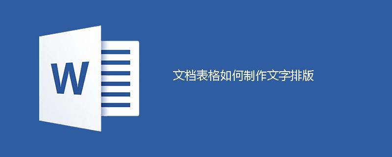 文档表格如何制作文字排版
