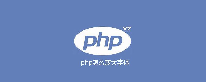 php怎么放大字体