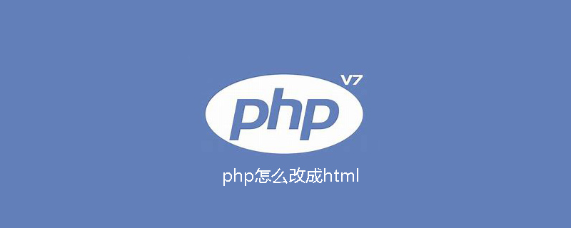 php怎么改成html