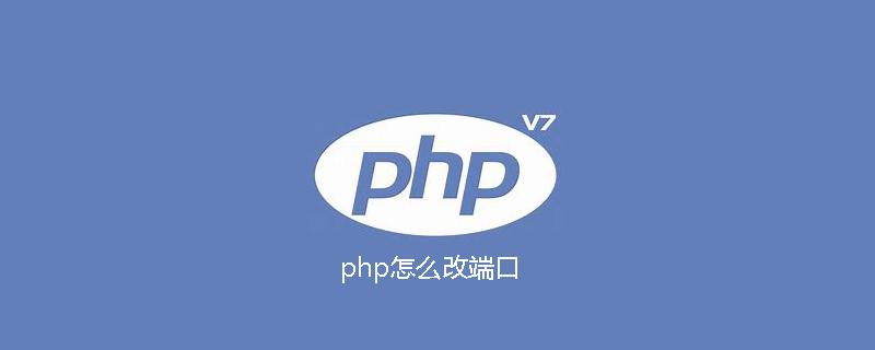php怎么改端口