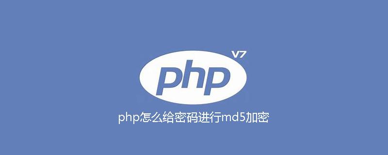php怎么给密码进行md5加密