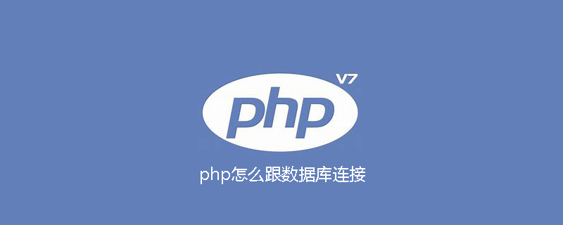 php怎么跟数据库连接