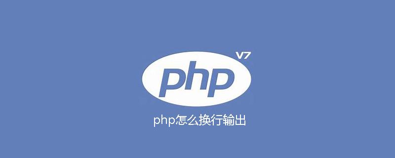 php怎么换行输出