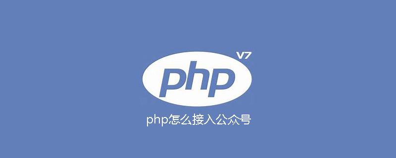 php怎么接入公众号