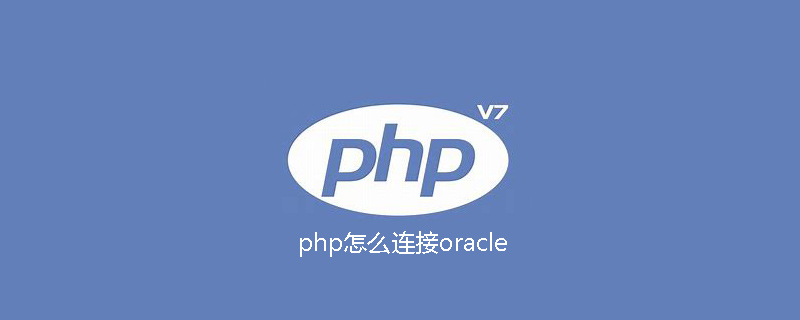 php怎么远程连接oracle