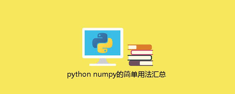 python numpy的简单用法汇总