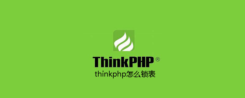 thinkphp怎么锁表