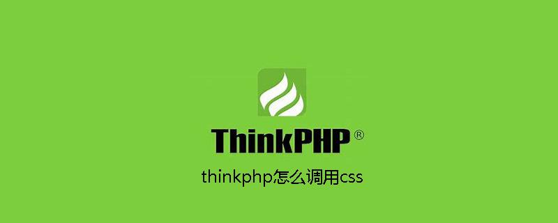thinkphp怎么调用css