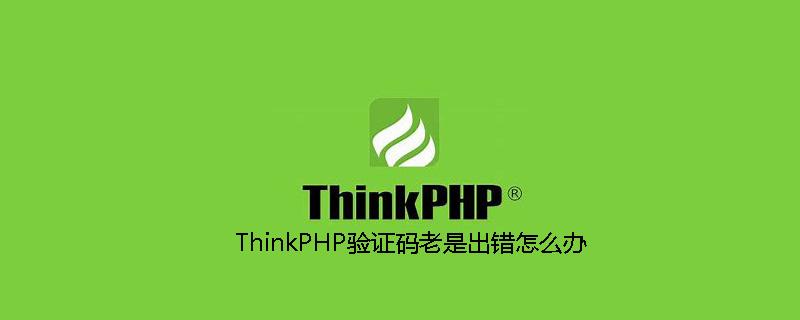 ThinkPHP验证码老是出错怎么办
