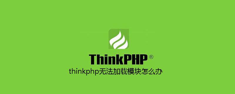 thinkphp无法加载模块怎么办