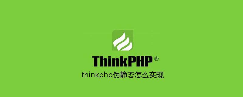 thinkphp伪静态怎么实现