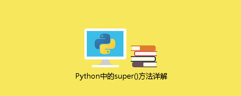 Python中的super()方法详解