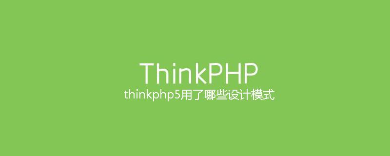 thinkphp5用了哪些设计模式