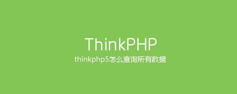 thinkphp5怎么查询所有数据