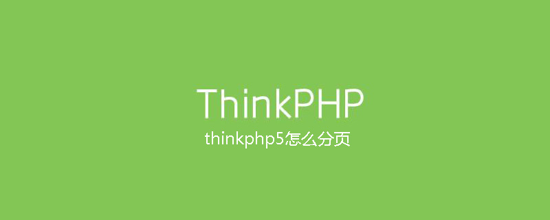 thinkphp5怎么分页