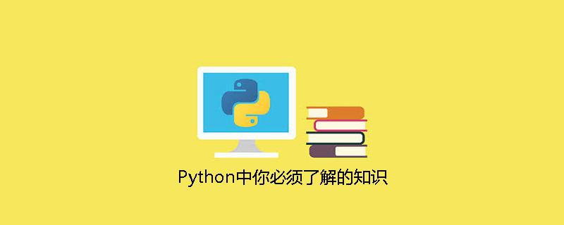 Python中你必须了解的知识