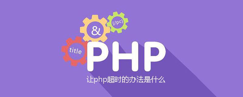 让php超时的办法是什么