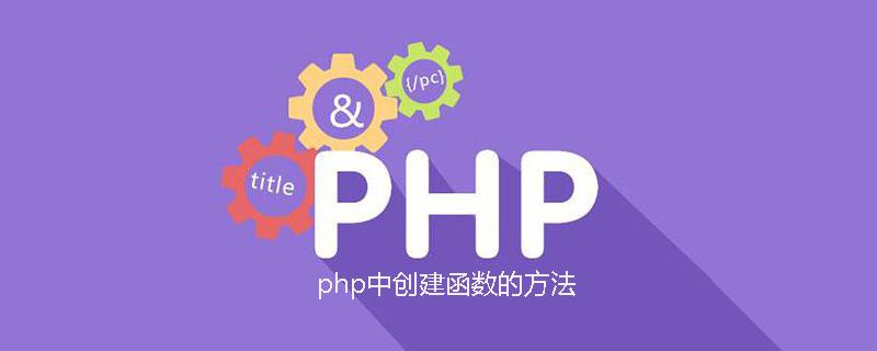 php中创建函数的方法是什么