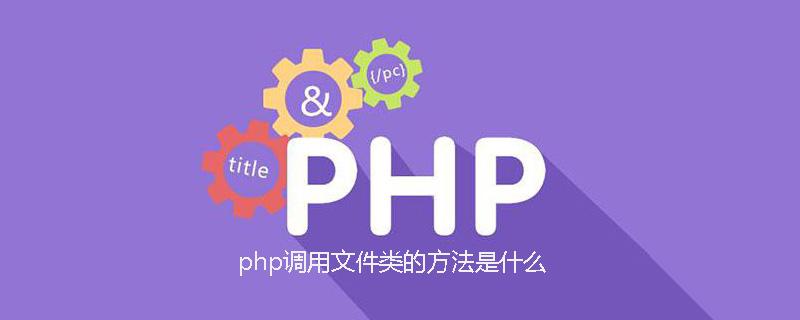 php调用文件类的方法是什么