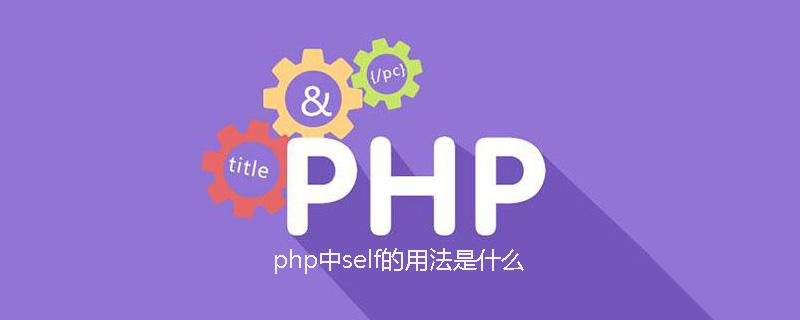 php中self的用法是什么