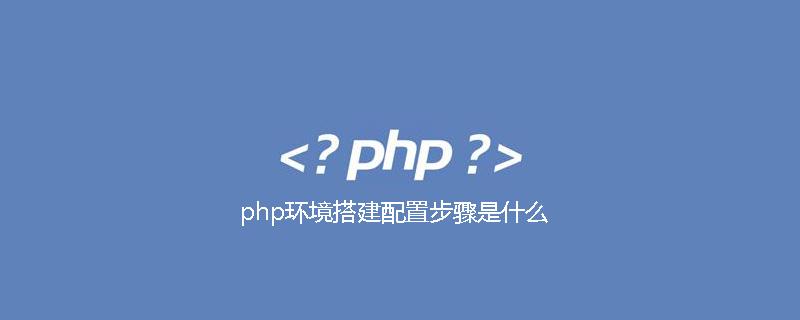 php环境搭建配置步骤是什么