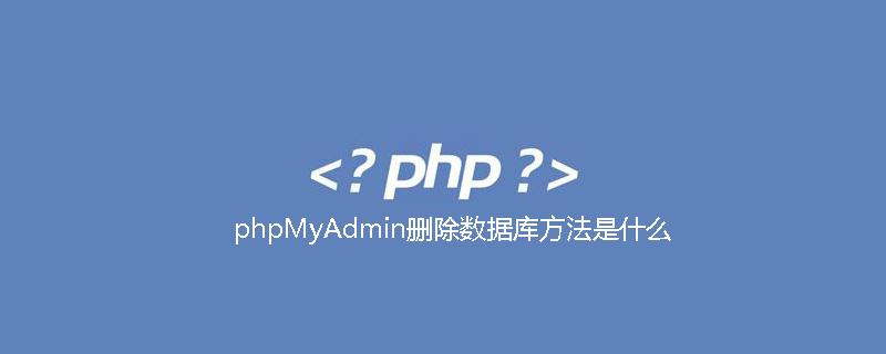 phpMyAdmin删除数据库方法是什么