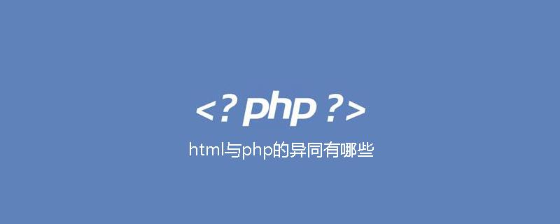 html与php的异同有哪些