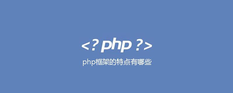 php框架的特点有哪些