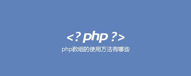php数组的使用方法有哪些